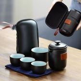現貨 墨言黑陶旅行功夫茶具套裝一壺四杯便攜式隨身包快客杯泡茶壺抖音 科技藝術館
