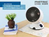 日本松木 8吋智能觸控強力環流循環扇 MG-AF0810M