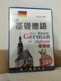 (二手書)最新基礎德語