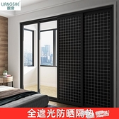 黑色防曬玻璃貼紙家用防窺視全遮光窗戶浴室衛生間防走光隔熱貼膜 ATF 618促銷