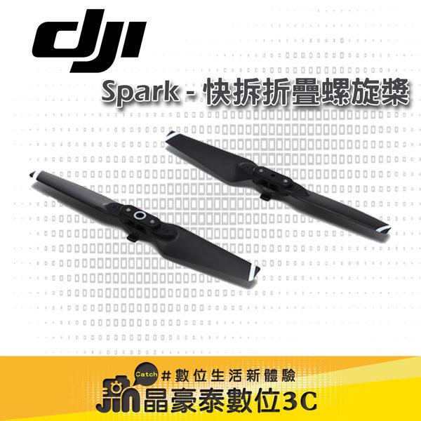 DJI 大疆 SPARK 快拆折疊 螺旋槳 晶豪泰3C 專業攝影 公司貨