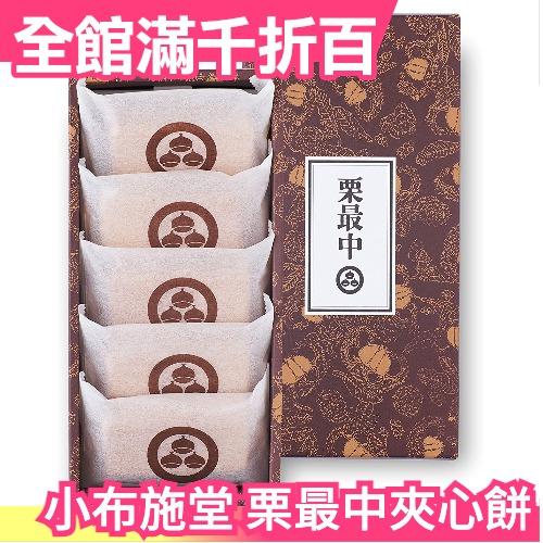 日本 小布施堂 栗最中夾心餅 5入 栗子茶點 點心餅乾零食 端午 中元 送禮自用 禮盒【小福部屋】