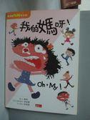 【書寶二手書T2/語言學習_QHU】我的媽呀!_賴馬
