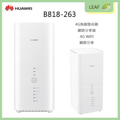 【全新】華為 HUAWEI B818-263 無線路由器 網路分享器 4G上網 WIFI分享器 無線分享器 隨插即用