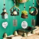 風鈴風鈴掛飾小清新銅鈴鐺掛件植物日式創意掛門房間裝飾品女生日禮物新品