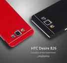 88柑仔店~HTC Desire 826金屬全拉絲motomo手機殼 826防摔保護套 826保護殼