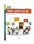 華語口語與表達(附模擬試題有聲QR code)