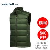 【速捷戶外】日本 mont-bell 1101536 Light Alpine Down Vest 男 羽絨背心(卡綠),800FP 鵝絨