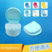 正畸保持器盒子儲牙盒攜帶牙套盒假牙盒牙齒收納盒子牙齒矯正器盒【快速出貨八五折】