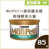 寵物家族-MonPetit貓倍麗金罐-鮮燴鰹魚大餐85g