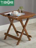餐桌 休閒桌折疊方桌便攜折疊桌餐桌楠竹吃飯桌簡約方桌子小折疊桌 JD 玩趣3C