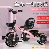 兒童三輪車腳踏車2-6歲幼童小孩車子手推車寶寶童車自行車【小橘子】