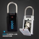 鑰匙密碼鎖盒子歐式英文存儲收納盒免安裝送貓眼螺絲定LOGO 青木鋪子