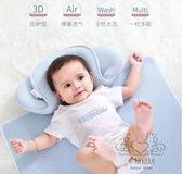 嬰兒枕頭 嬰兒枕頭0-1歲防偏頭型3-6個月寶寶新生兒枕頭【幸福家居】