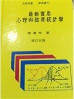二手書博民逛書店 《最新實用心理與教育統計學》 R2Y ISBN:9575550285│謝廣全
