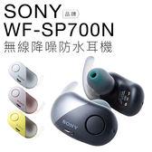 【月光節大促/贈SONY造型收納包】SONY 入耳式耳機 WF-SP700N 無線/藍芽/防潑水/數位降噪 【公司貨】