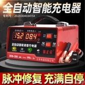 摩托汽車電瓶充電器12v24V大功率多功能通用純銅智慧快速充電器機町目家