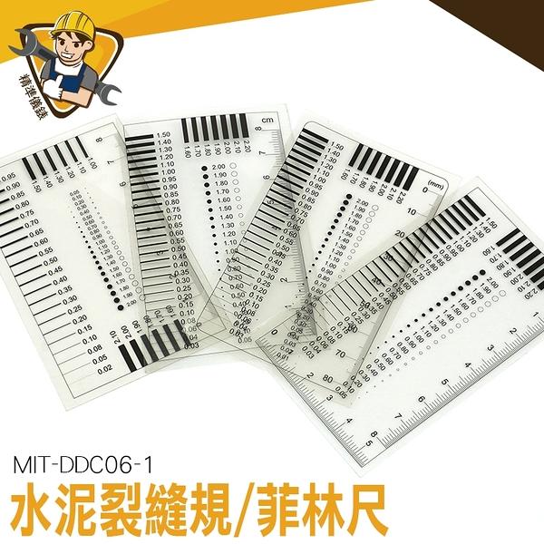 【精準儀錶】水泥裂縫規 裂縫比對卡 污點卡 菲林尺 點線規 線條刮傷 MIT-DDC06-1