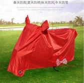 防雨罩 摩托車車罩子防曬防塵防雨遮陽隔熱蓋布四季通用電瓶電動車車套衣 3色