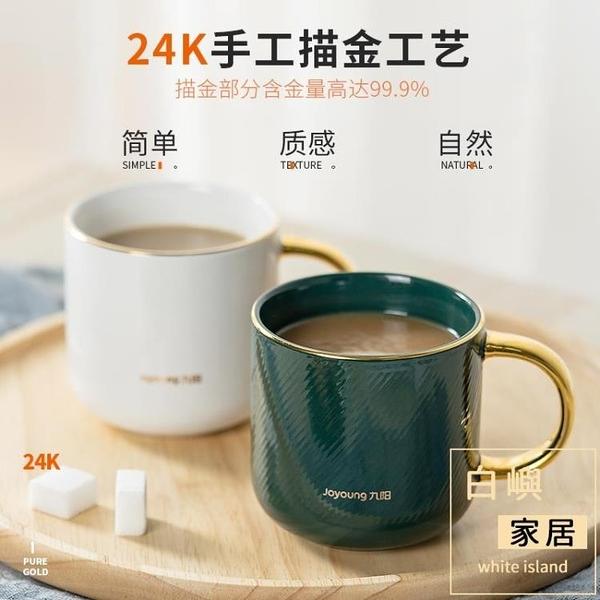 咖啡杯子創意個性潮流情侶杯早餐杯家用男女水杯【白嶼家居】
