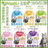 *KING WANG* 【單包】A Freschi艾富鮮《貓用鮮肉泥系列》12gx4入/包 六種口味任選