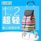 購物車EAMO鋁合金超輕便攜折疊手推拖行李老人爬樓買菜拉桿小拉車LX 萊俐亞