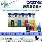 Brother BT6000+BT5000 四色一組原廠墨水T300/T500W IAMB42-1