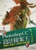 (二手書)Photoshop CC設計接案王 : 抓靈感X找素材X必學技巧的萬用書