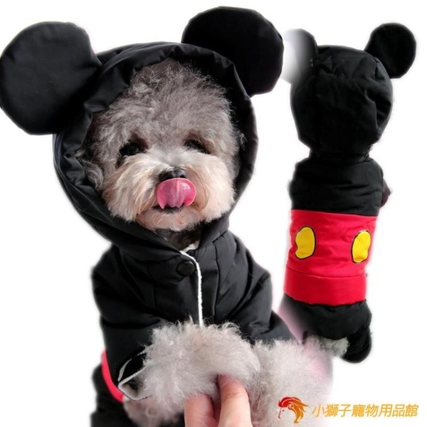 寵物衣米奇老鼠狗狗衣服棉衣小型犬四腳衣貓咪衣【小獅子】