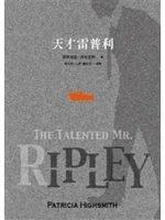 二手書博民逛書店 《天才雷普利The Talented Mr. Ripley》 R2Y ISBN:9573267276│派翠西亞.海史密斯