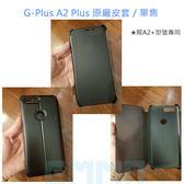 【保證原廠】G-Plus A2 Plus A2+ 原廠皮套 單售 (不含手機) A2 Plus A2+ 專屬型號用