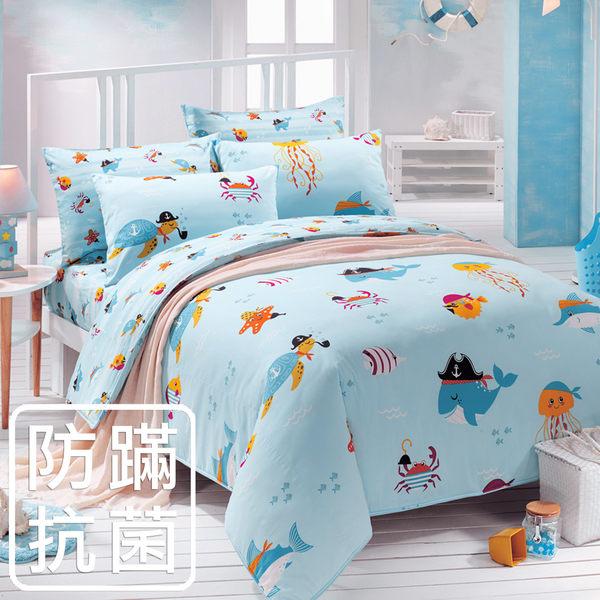床包組/防蹣抗菌-雙人精梳棉薄被套床包組/海洋世界/美國棉授權品牌[鴻宇]台灣製-2005