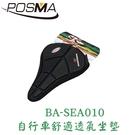 POSMA 自行車舒適透氣坐墊 BA-SEA010