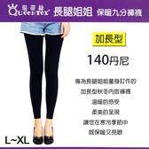 加長型保暖九分褲襪 140D長腿姐姐 台灣製 琨蒂絲