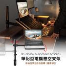 筆電懸臂支架 筆電桌面支架 筆電桌面增高架 螢幕支架 升降 360度旋轉 可調角度 節省桌面空間