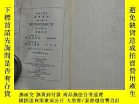 二手書博民逛書店罕見智力測驗方法與實驗(萬有文庫)全一冊17112 烈察臣著.黃