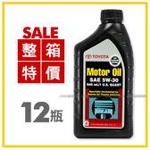 【愛車族購物網】TOYOTA原廠5W-30 SM合成機油 1L / 整箱12瓶