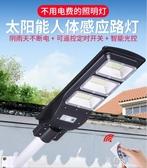 太陽能燈家用人體感應戶外燈防水超亮大功率照明新農村路燈庭院燈  【快速出貨】YXS