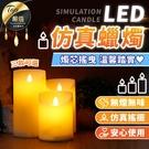 現貨!浪漫 LED仿真蠟燭燈 高15cm 電子蠟燭燈 小蠟燭 擬真蠟燭 搖擺燈芯 #捕夢網