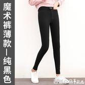 打底褲 打底褲女外穿2018新款韓版顯瘦九分緊身鉛筆黑色小腳魔術秋季薄款 芭蕾朵朵