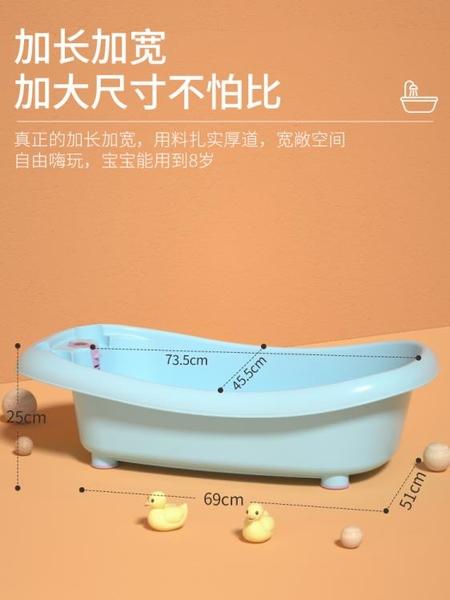 兒童澡盆 貝喜嬰兒洗澡盆新生兒浴盆寶寶用品加厚大號可坐躺小孩兒童沐浴桶 米家WJ