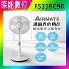 AIRMATE 艾美特 14吋DC直流馬達節能遙控立地電扇 FS35PC9R 電風扇 立扇