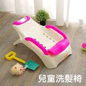 兒童專用洗髮椅 洗頭椅 嬰兒用品 兒童躺椅玩具椅《YV5352》快樂生活網