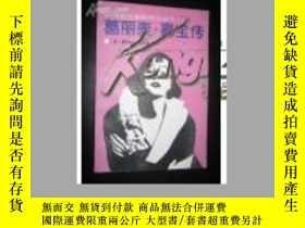 二手書博民逛書店罕見葛麗泰・嘉寶傳(外國著名演員傳記叢書)Y587 [美]亞歷山
