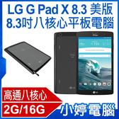 福利品 LG G Pad X 8.3 美版 8.3吋八核心平板電腦 2G/16G IPS面板安卓6.0【免運+3期零利率】