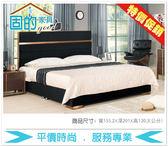 《固的家具GOOD》01-2-AP 卡普倫5尺雙人床【雙北市含搬運組裝】
