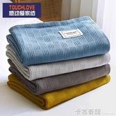 日式薄款毛巾被純棉紗布毯子夏季單人雙人午睡蓋毯全棉夏天小被子 雙十二全館免運
