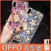 OPPO Reno4 pro A72 A91 A31 Reno2Z 2 Z A9 A5 AX7 Pro R17 Pro 香水瓶寶石花朵 手機殼 滿鑽 水鑽殼 訂製