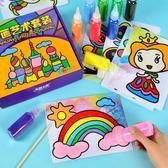 兒童沙畫彩沙手工DIY製作搖搖沙砂套裝男女孩寶寶益智玩具3-4-6歲 ciyo黛雅