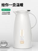 保溫杯保溫壺家用大容量保暖小型熱水瓶學生用宿舍暖水瓶暖壺杯開水暖瓶